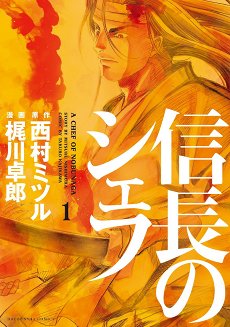 A Chef of Nobunaga manga vol 1.png