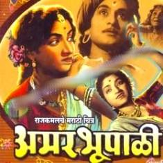 <i>Amar Bhoopali</i> 1951 film