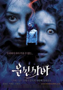 File:Bunshinsaba movie poster.jpg