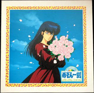 <i>Maison Ikkoku CD Single Memorial File</i> 1988 box set by Various artists