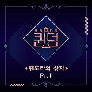 Put It Straight 2019 song by (G)I-dle