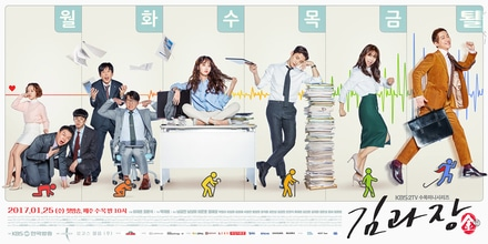 Image result for good manager korean drama