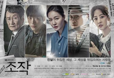 Nonton Drama Korea - Sinopsis Drama Falsify (2017)