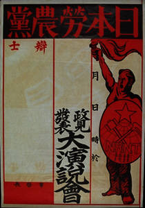 Japan Labour-Farmer Party poster 1928.jpg