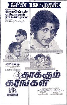 Kaakum Karangal Wikipedia