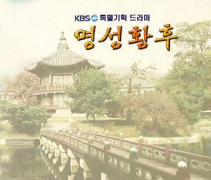 <i>Empress Myeongseong</i> (TV series) television program