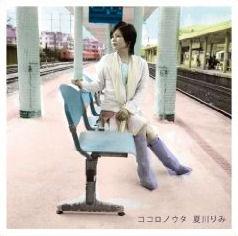 <i>Kokoro no Uta</i> 2009 studio album by Rimi Natsukawa
