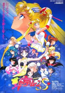 <i>Sailor Moon S: The Movie</i> 1994 Japanese animated film directed by Hiroki Shibata