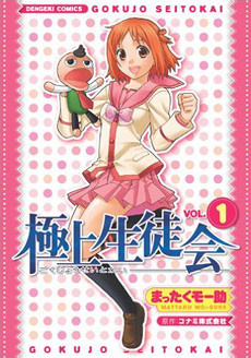 Best Student Council japanese volume 1 cover.jpg