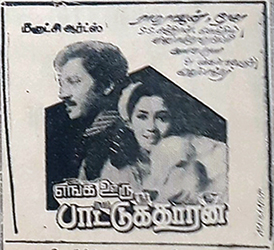 <i>Enga Ooru Pattukaran</i> 1987 film by Gangai Amaran