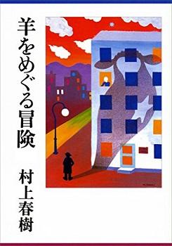 Haruki Murakami - În căutarea oii fantastice