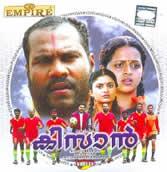 <i>Kisan</i> (film) 2006 film by Sibi Malayil