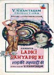<i>Ladki Sahyadri Ki</i> 1966 Indian film