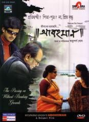 <i>Abohomaan</i> 2010 film by Rituparno Ghosh