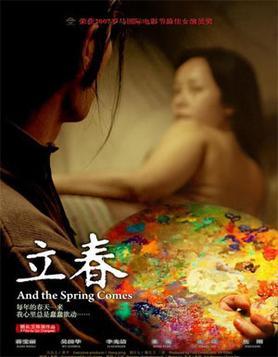 И наступает весна / And the Spring Comes / Li Chun