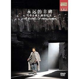 <i>Fang Zhimin</i> (opera) opera