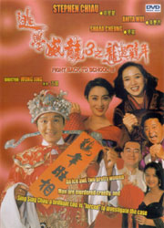 Fight Back to School 3 DVD cover.jpg