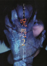 <i>Ju-On: The Curse 2</i> 2000 film directed by Takashi Shimizu