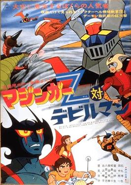 Mazinger Z Wikipedia >> File:Mazinger Z tai Devilman (1973).jpg - Wikipedia