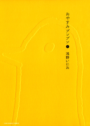 https://upload.wikimedia.org/wikipedia/en/a/a7/Oyasumi_punpun_vol_1_cover.jpg