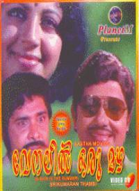 <i>Venalil Oru Mazha</i> 1979 film by Sreekumaran Thampi