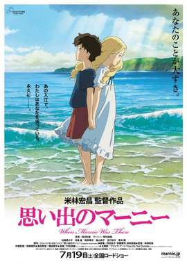 Picture of a movie: When Marnie Was There
