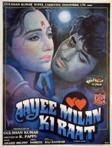 <i>Ayee Milan Ki Raat</i> 1991 Indian film