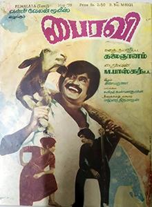 <i>Bairavi</i> 1978 film by M. Bhaskar