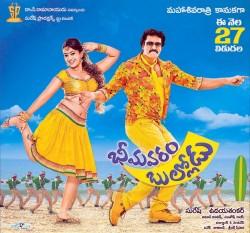 Bhimavaram Bullodu movie poster