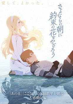 maquia when the promised flower blooms (dubbed)