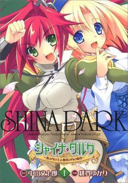 °° Shina Dark °° Shina_Dark_Cover