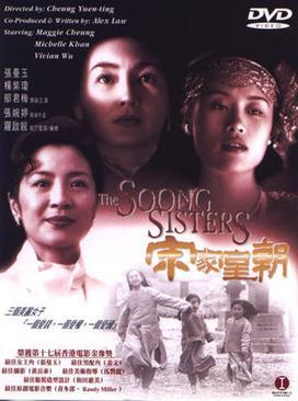 File:SoongSistersfilm.jpg