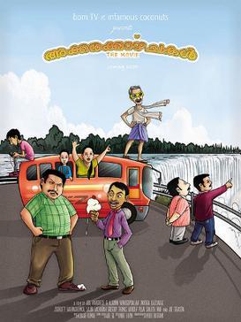 Akkarakazhchakal - The Movie Movie Cast