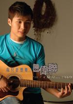<i>All I Want Is...</i> album by Kelvin Tan
