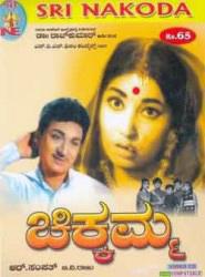 <i>Chikkamma</i> 1969 film
