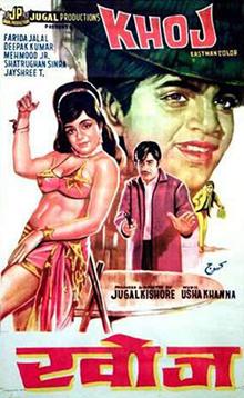 Khoj (1971 film) - WikiVisually