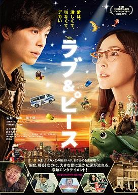 Love movie 2015