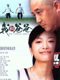 Mia Father And I-poster.jpg