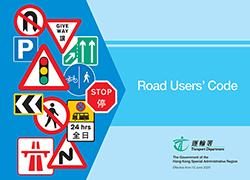 <i>Road Users Code</i> Hong Kong government publication