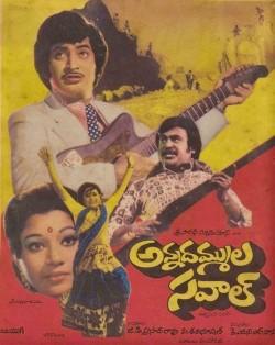 <i>Annadammula Savaal</i> 1978 Indian film directed by K. S. R. Das