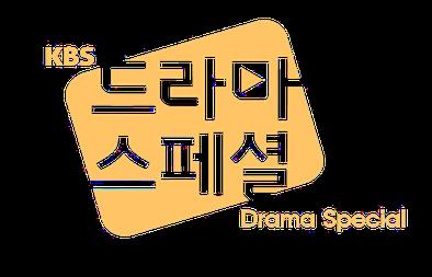 KBS Drama Special - Wikipedia