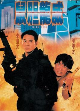 Jet Li (Actor Chino) High-Risk-Poster