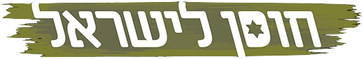 File:Israel Resilience Party horizontal logo.png