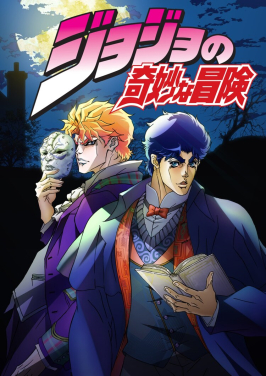 Picture of a TV show: Jojo's Bizarre Adventure