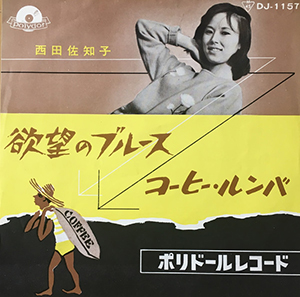 Coffee Rumba 1961 single by Sachiko Nishida