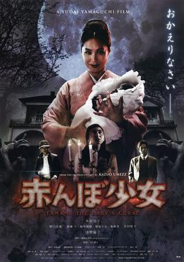 Tamami: The Baby's Curse (2008)