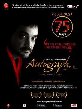 File:Autograph Bengali Movie Poster.jpg - Wikipedia