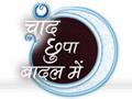 Chand Chupa Badal Mein - Wikipedia