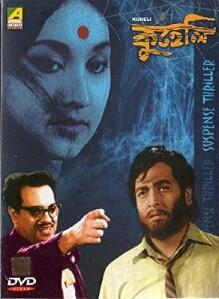 <i>Kuheli</i> 1971 Indian film