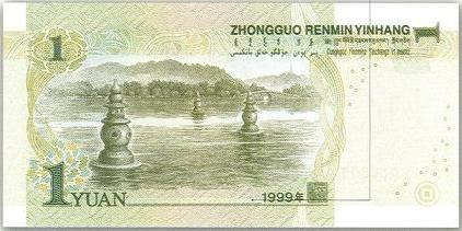 The Back of the One Yuan Bill of RMB, 5th Version West Lake on RMB.jpg